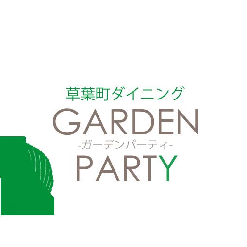 熊本のレストラン ガーデンパーティ