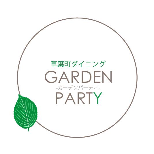 ガーデンパーティ